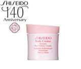 Shiseido Body Care Body Creator Aromatic Bust Firming Complex