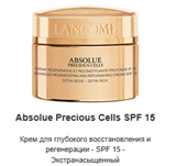 Lancome Absolue Precious Cells Advanced Regenerating and Replenishing Cream SPF 15 Extra Rich