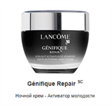 Lancome Genifique Repair SC Youth Activating Night Cream