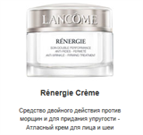 Lancome Renergie Anti-Wrinkle – Firming Treatment