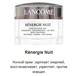 Lancome Renergie Nuit Night Treatment Restoring – Firming – Anti-Wrinkle