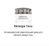 Lancome Renergie Yeux Anti-Wrinkle – Firming Eye Cream