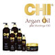 CHI Argan Oil (Уход на основе масла Арганы)