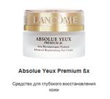 Lancome Absolue Yeux Premium Bx Advanced Replenishing Eye Cream