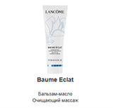 Lancome Baume Eclat Balm To Oil Massage Cleanser