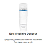 Lancome Eau Micellaire Douceur Express Cleansing Water Face, Eyes, Lips