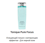 Lancome Tonique Pure Focus Matifying Purifying Toner Oily Skin